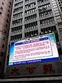 HK Wan Chai 軒尼詩道 Hennessy Road outdoor TV monitor Da Kung Po building Lnv2.jpg