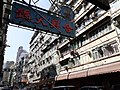 HK YMT 油麻地 Yau Ma Tei 吳松街 Woosung Street near 甘肅街 Kansu Street 西貢街 Saigon Street building shops February 2020 SS2 15.jpg