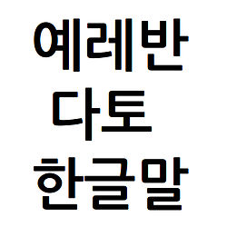 Hangeul Korean Arm.jpg