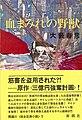 "Haruhiko oyabu hard boiled novel ""chimamire no yajuu"" first edition book cover with obi.jpg"