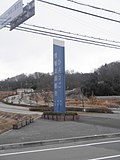 Hyogo Park City information sign.JPG