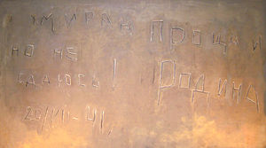 "Brest Fortress - Copy of the inscription found inside the citadel: ""I'm dying, but I won't surrender! Farewell Motherland. 20.VII.41"" exhibited in the Museum of the defense of the Brest fortress"