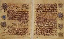 Ibn al-Bawwab - Qur'anic Manuscript.jpg