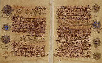 Ibn al-Bawwab - Ibn al-Bawwab script seen here is the earliest existing example of a Qur'an written in a cursive script, Chester Beatty Library