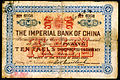 Imperial Bank of China, 1898 Peking branch Taels issue.jpg
