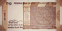 India new 10 INR, MG series, 2018, reverse.jpg