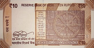 Indian 10-rupee note - Image: India new 10 INR, MG series, 2018, reverse