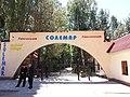 Issyk-Kul, Kyrgyzstan - panoramio (15).jpg