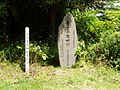 Iwate-Youth-Normal-School-Memorial-2013080302.jpg