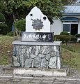 JGSDF 1st Tank Brigade Monument.jpg