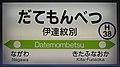 JR Muroran-Main-Line Datemombetsu Station-name signboard.jpg