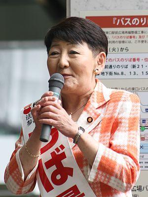 Minister of Justice (Japan) - Image: Keiko Chiba Kawasaki campaign