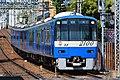Keikyu 2100 series at Hatchonawate Station (47985559523).jpg