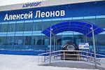 Kemerovo International Airport (1).jpg