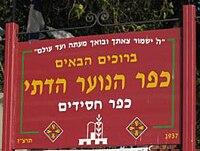 Kfar Hassidim Youth1.JPG