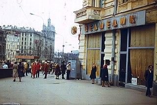 Der Verfassungsplatz (damals Platz der Sowjetischen Ukraine) in den 1980er Jahren
