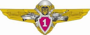 Awards and decorations of the Ukrainian Armed Forces - Image: Klas 1