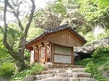 浮石寺 (瑞山市) - Wikipedia