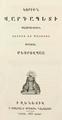 Koriun Mashtots 1833 Venice.png
