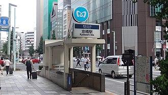 Kyōbashi Station (Tokyo) - Image: Kyobashi Station entrance 5 20170813