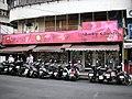 Lucky Goods士林區天母西路3-1號02-28749863 - panoramio - Tianmu peter.jpg