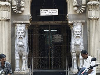 Zoroastrian Fire Temple in Mumbai, India Maneckji Sett Agiary entrance.jpg