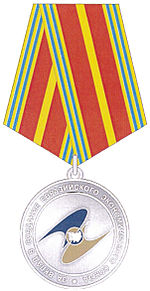 Medal For his contribution to the creation of the EEU 2 kl.jpg