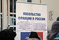Memorial to November 2015 Paris attacks at French embassy in Moscow 07.jpg