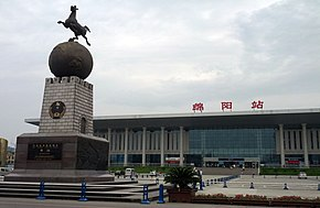 Mianyang Train Station 2012.jpg