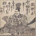 Minamoto no Nakamasa.jpg
