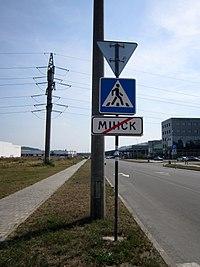 Minsk - Sialickaha street - 35.jpg