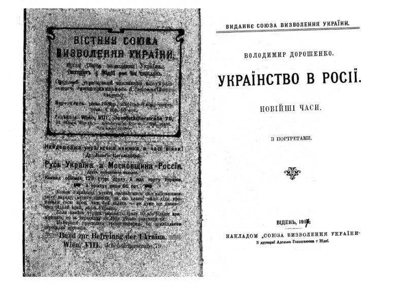 File:Mnib170-Doroszenko-UkrainstwoWRossii.djvu