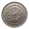 Mongolian 20 mungu 1945 coin 1945.jpg