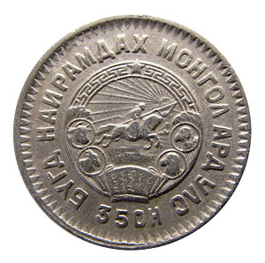 Emblem of Mongolia - Mongolian coin 20 möngö of 1945