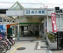 Morishoji station west entrance.jpg