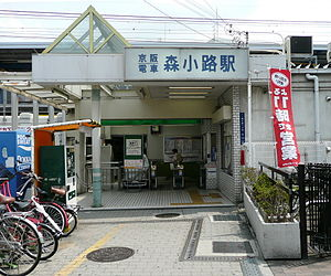 Morishoji station west entrance.jpg