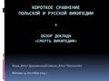 Moskwa 2014-09-13.pdf