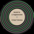 Multisideddisk-ru.png
