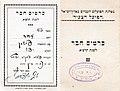 Mymon 102 כרטיס חבר של עדה פישמן במפלגת הפועל הצעיר תרפא 1921 - iעדה btm11472.jpeg