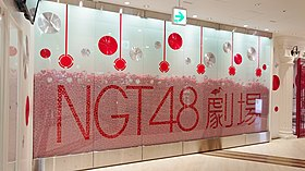 NGT48 THEATER1.jpg