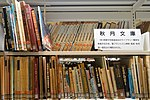 Nagasaki Atomic Bomb Museum Library ac (3).jpg