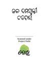 Nala Damayanti Banabasa.pdf