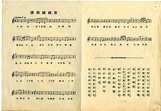 National Anthem of Manchukuo - Sheet music
