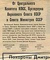 Newspapers Pionerskaya Pravda. img 07.jpg