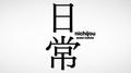 Nichijou Logo.png