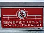 No Drone Zone, Permit Required, Keelung Maritime Plaza 20190406.jpg