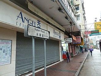 Hong Kong English - Nullah Road, Mong Kok
