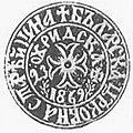 Ohrid Bulgarian Municipality Seal 2.jpg