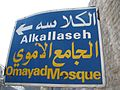 Omayad mosque sign (4256315228).jpg