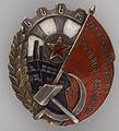 Orden Trudovogo Krasnogo Znameni Gruzinskoy SSR 1931.jpg